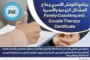 برنامج الكوتش الأسري وعلاج المشاكل الزوجية والعائلية Family Coaching and Couple Therapy Certificate