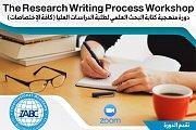 The Research Writing Process منهجية كتابة البحث العلمي لطلبة الدراسات العليا (كافة الإختصاصات)