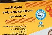 دبلوم لغة الجسد  Body Language Diploma