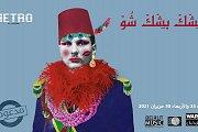 هشك بشك شو | Hishik Bishik Show at Metro el Madina