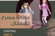 Theater Classes for Children دورات مسرح للأطفال