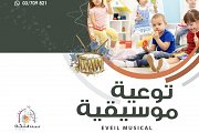 Eveil Musical - توعية موسيقية للأطفال