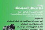 ورشة دور المصور السينمائي مع المخرجة والمصورة السينمائية موريال ابو الرّوس