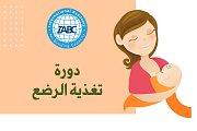 دورة تغذية الرضع