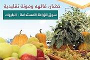 سوق الزراعة المستدامة-الباروك