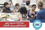 دورة إعداد منسق تربوي للحلقة الأولى ورياض الأطفال (أونلاين)