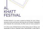 Al Khatt Festival - Arabic Calligraphy