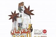 Festival de l'Arak a Khan el Maksoud