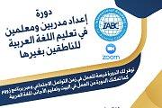 دورة في إعداد مدربين ومعلمين في تعليم اللغة العربية للناطقين بغيرها