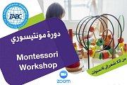 دورة مونتيسوري Montessori Workshop