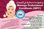 برنامج إعداد محترف في المساج Massage Professional Certificate MPC