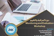 دورة المراقبة والتقييم (أونلاين) Monitoring and Evaluation Workshop