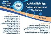دورة إدارة المشاريع أونلاين Project Management Workshop