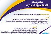 دبلوم معلم اللغة العربيّة المحترف