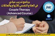 برنامج تدريب عيادي في العلاج النفسي للأزواج والعائلات  Couple Therapy (Advanced Course)