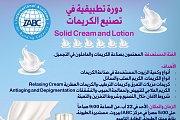 دورة تطبيقية في تصنيع الكريمات  Solid Cream and Lotion