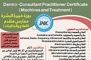 خبيرة البشرة - ممارس متقدم (العلاج والماكينات) Dermo-Consultant Practitioner Certificate (Machines and Treatment)