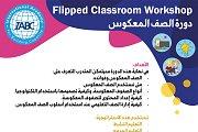 دورة الصف المعكوس  Flipped Classroom Workshop