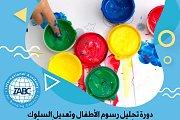 دورة تحليل رسوم الاطفال وتعديل السلوك من خلال الانشطة الفنية – المستوى الأول