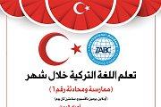دورة تعلم اللغة التركية خلال شهر (محادثة وممارسة رقم 1)  أونلاين