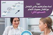 دورة اعداد معلّم تعليم علاجي للتعامل مع أطفال صعوبات التعلّم (مستوى ثاني)