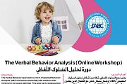 The Verbal Behavior Analysis (Online Workshop) دورة تحليل السّلوك اللّفظي