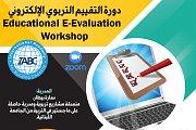 دورة التقييم التربوي الإلكتروني  Educational E-Evaluation Workshop