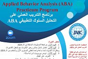 Applied Behavior Analysis (ABA) Practicum Program  برنامج التدريب العملي على التحليل السلوك التطبيقي ABA