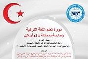 دورة تعلم اللغة التركية (ممارسة ومحادثة # 2) أونلاين