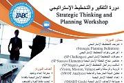 Strategic Thinking and Planning Workshop
