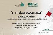 International Women's Day at LAU