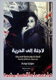 توقيع كتاب ***لاجئة الى الحرية*** - لارا و الرصاصة الصديقة