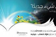 Bible Expo 2013 | معرض الكتاب المقدس