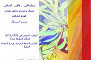 Art Exhibition by Souraya Hallal