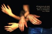 Systematical: a play directed by Badih Abou Chakra & the group