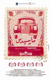 'MARCEDES' THEATRICAL RELEASE