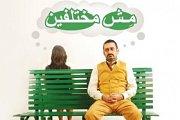 Mish Mikhtilfeen: Comedy play by George Khabbaz - Fundraising Night for JCI
