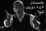 Ziad Rahbani Live in Concert at NDU