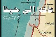 Return to Haifa - عائدٌ إلى حيفا
