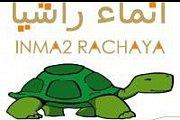Rawwi2 bi Rachaya