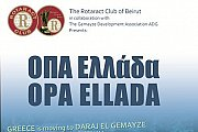 OPA ELLADA: A Greek Cultural Night by The Rotaract Club of Beirut