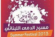 Puppets Summer Festival 2013 / مسرح الدمى اللبناني صيف 2013
