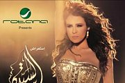 Al Sayyida - The First Musical Show in the Arab World by Carole Samaha