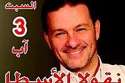 Nicolas Osta Live at Al-Kamanja