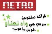 فراكة مفتوحة : لوين يا عرب؟ - Open Frakeh