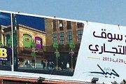 Opening of Jbeil Commercial Souks