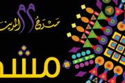 مِشكال-ملتقى الشباب في مسرح المدينة-MISHKAL13-