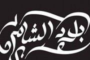 """Clinic of Bilad El-Sham"""