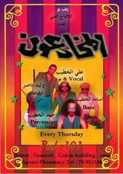 Al Moukhadi3oun Live