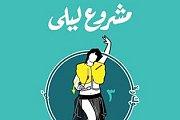 Mashrou' Leila - RAASUK - at Bar National